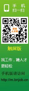 百纳人才网www.bnjob.cn